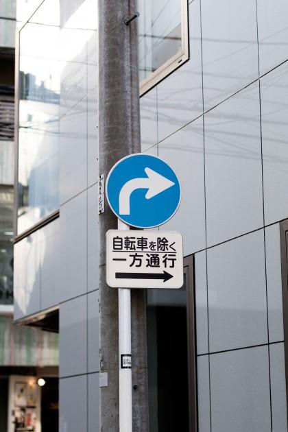 Tokyo Streetstyle