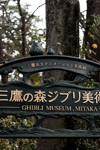 Ghibli Museum Tokyo