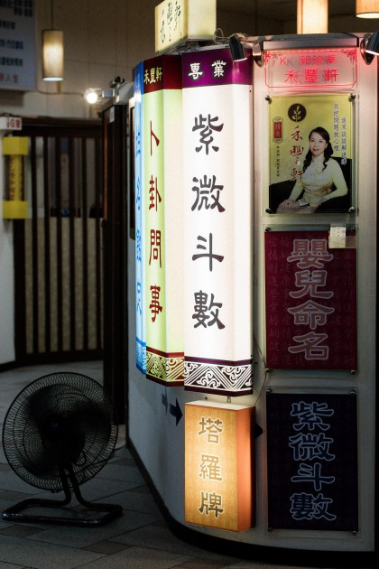 Longshan Temple Fortune Teller, Taipei